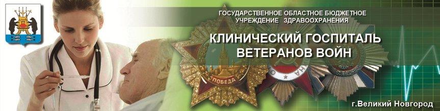 Клинический госпиталь ветеранов войн г. Великий Новгород