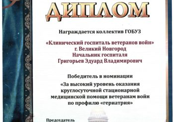Новгородский госпиталь для ветеранов войн отмечен на федеральном уровне